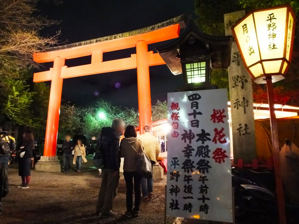 the entrance of Hirano Shrine