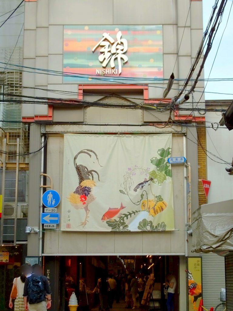 the entrance of Nishiki Market
