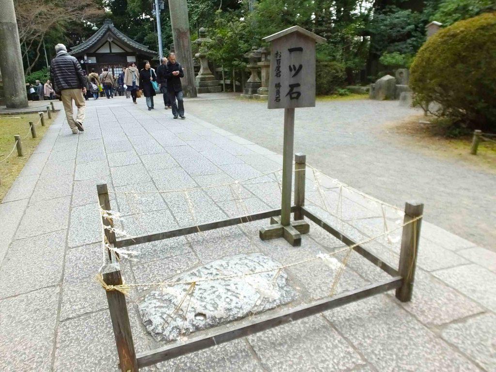 Hitotsu-ishi Stone