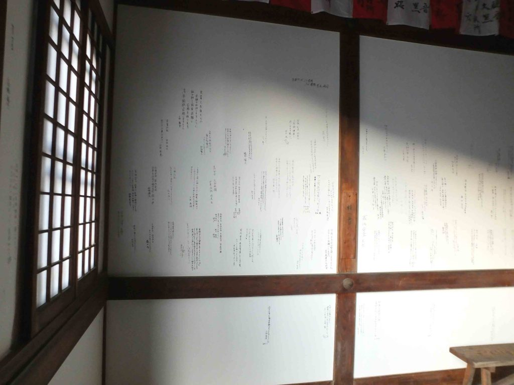 the walls of Daikoku-do Hall