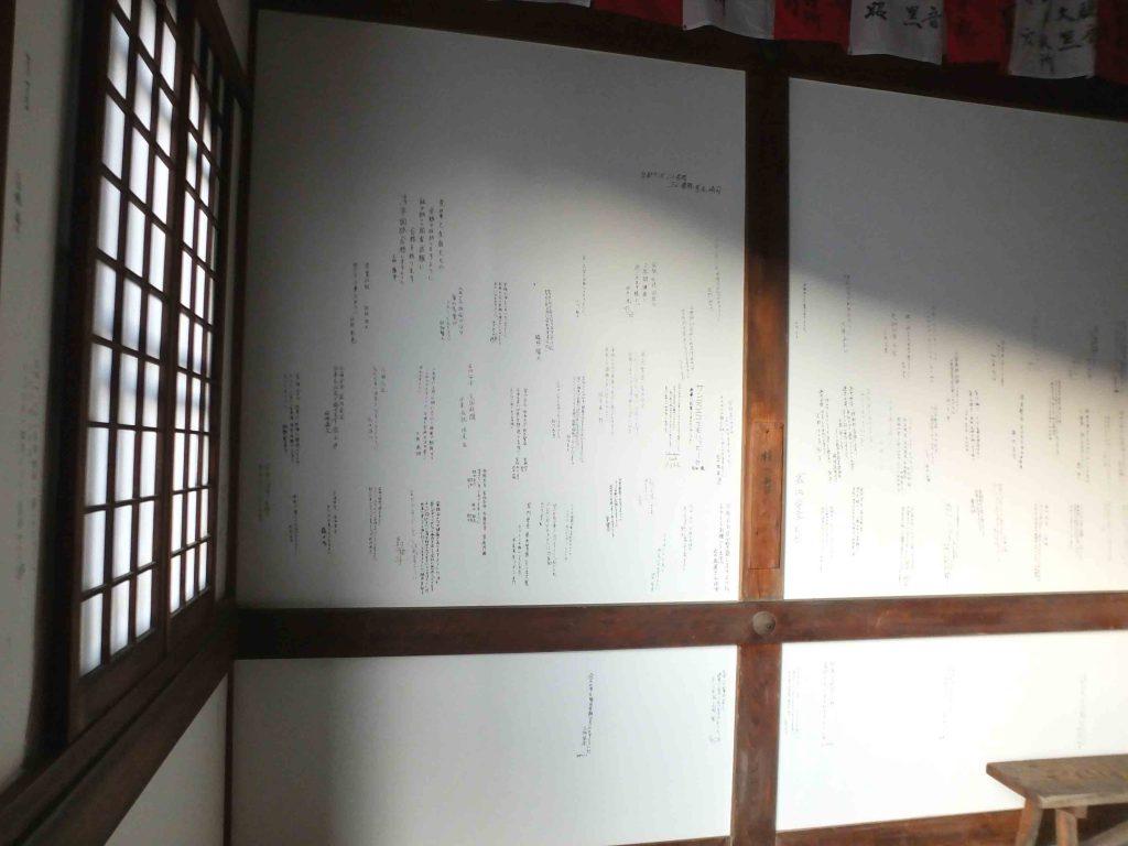 the walls of Daikoku-do Hall