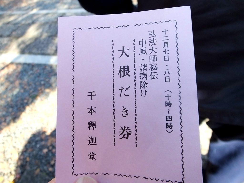 the ticket for Daiko-daki