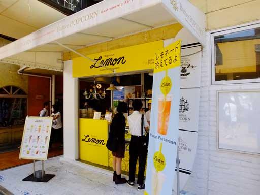 LemonStore
