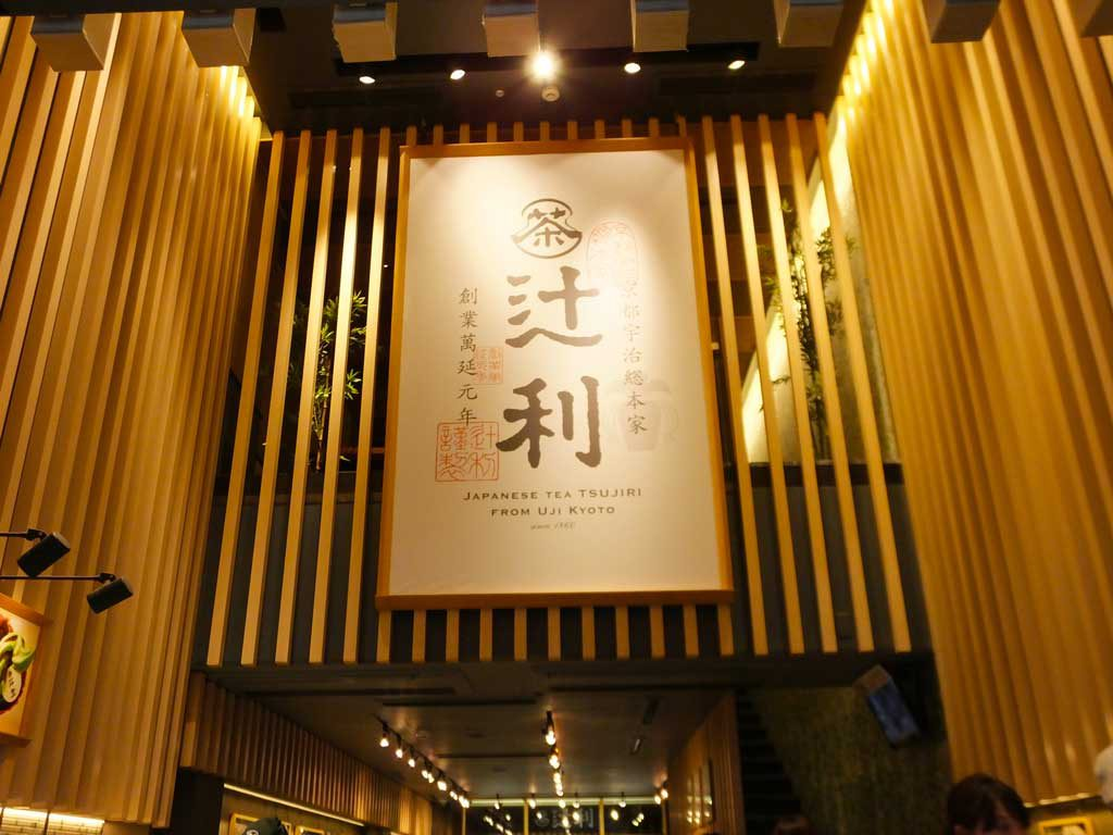 in Tsujiri Kyoto-mise