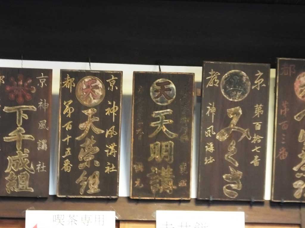 the plaques of the Edo Period