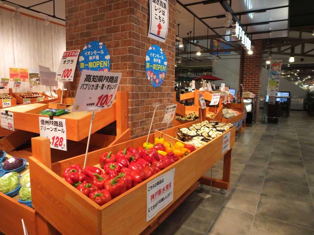Aeon Mall Kobe Minami1