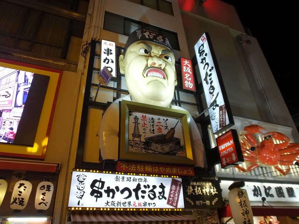 Dotonbori Street and the store signs3