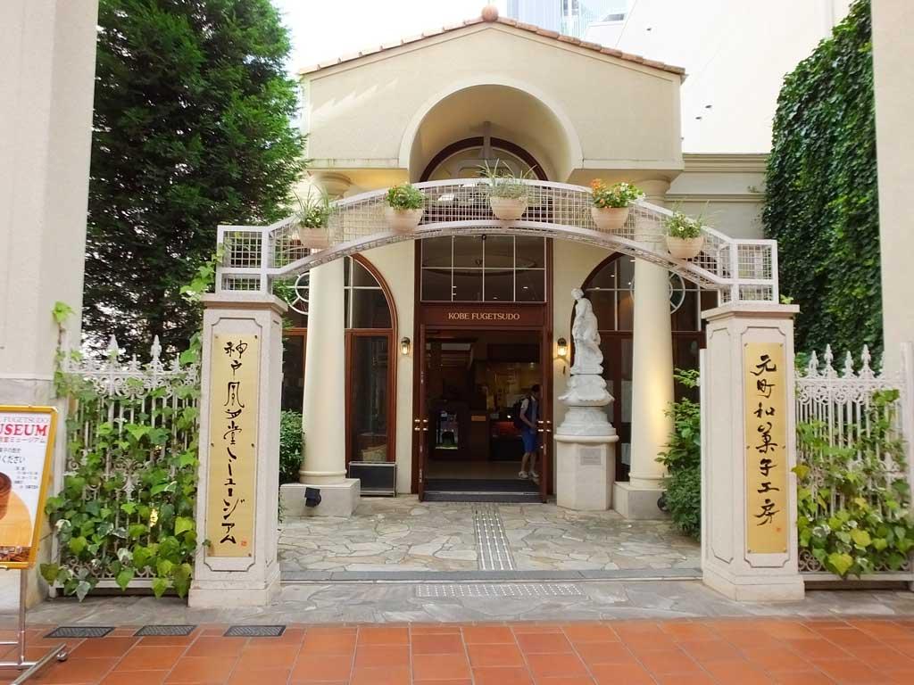 Kobe Fugetsudo Museum