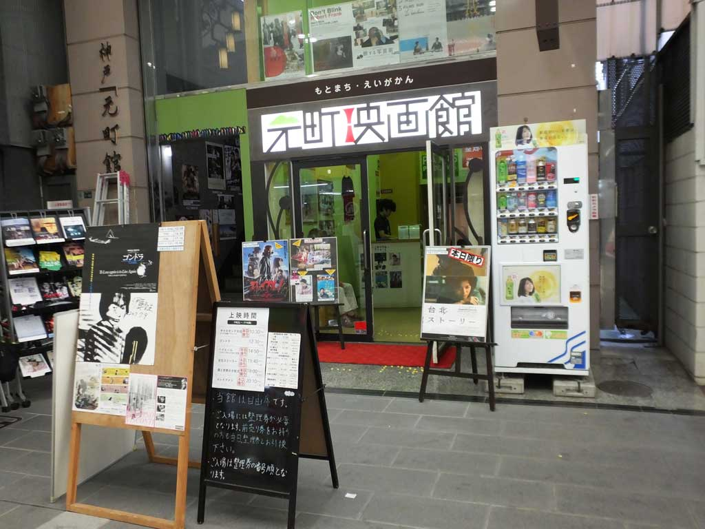 Motomachi Theater