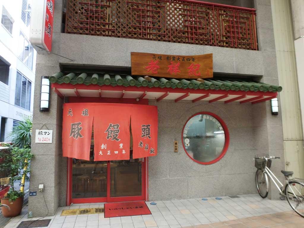 a Chinese pork bun restaurant, Roshoki