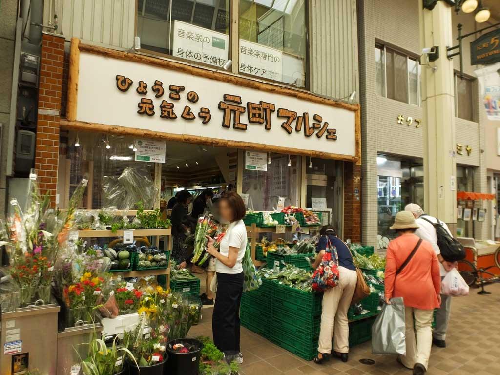 a farm market store, Motomachi Marche