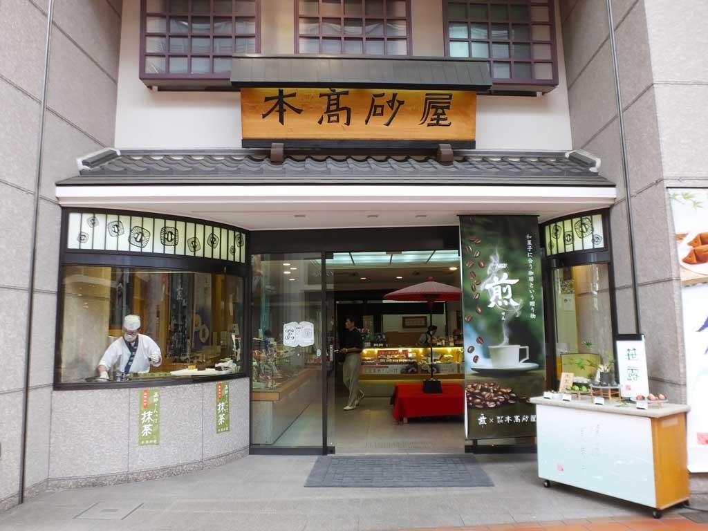 a sweet shop, Hon Takasagoya