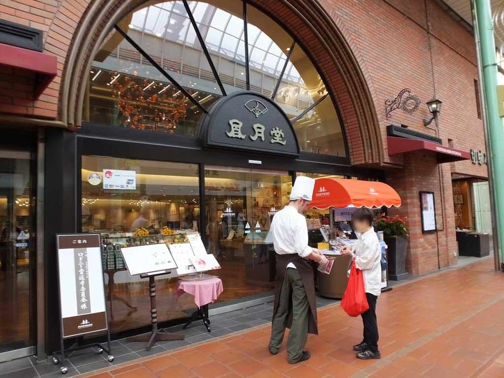 a sweet shop, Kobe Fugetsudo