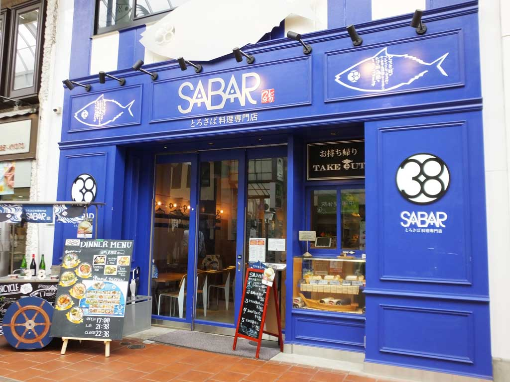 a toro-saba (mackerel) restaurant, Sabar