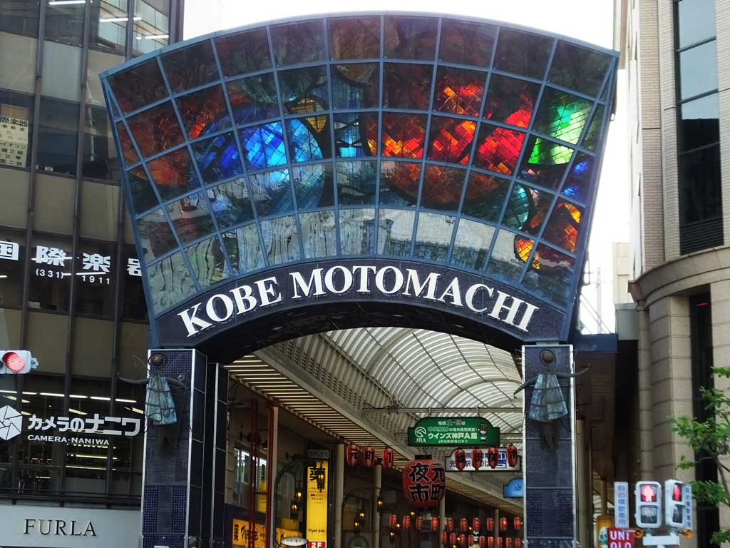 the entrance of Kobe Motomachi Shopping Street