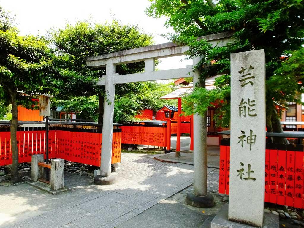 the entrance of Geino Shrine