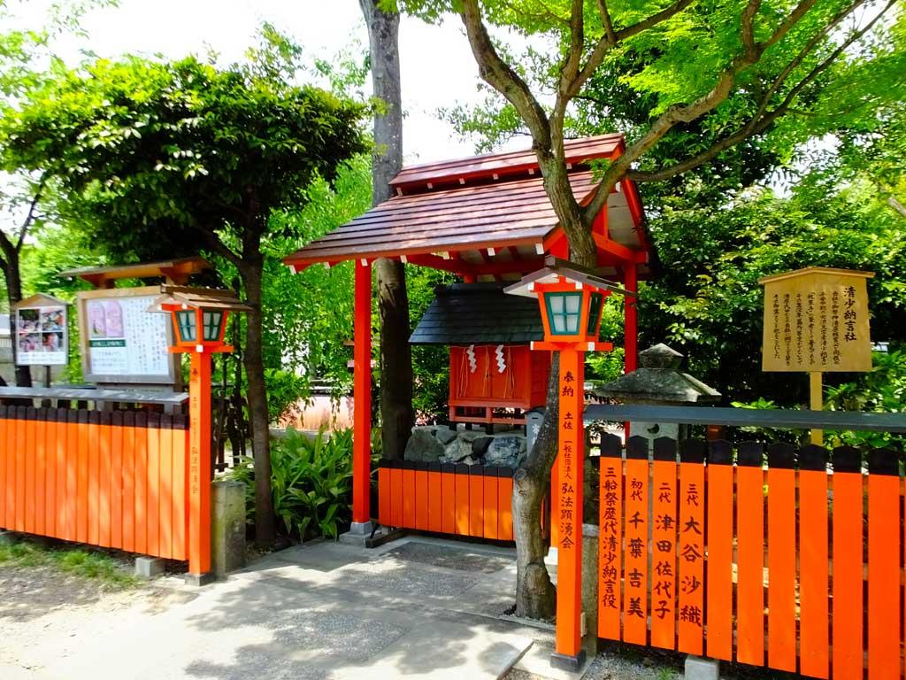 Sei Shōnagon Shrine