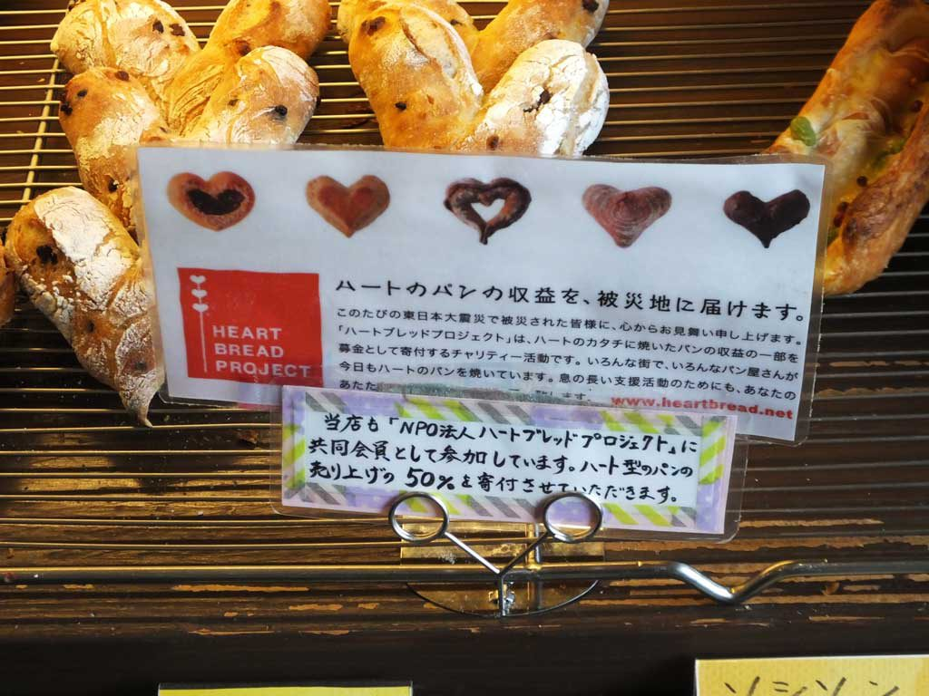 the heart-shaped bread for the project2