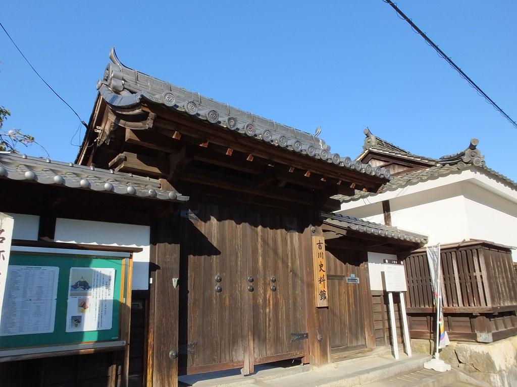Kikkawa Historical Museum