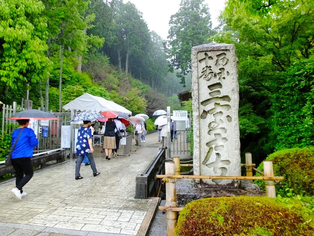 the entrance of Mimurotoji Temple