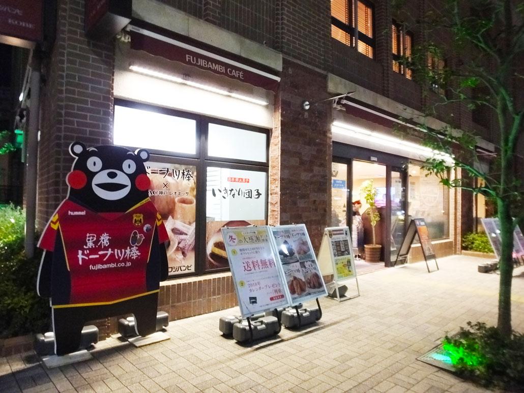 Fujibambi-Cafe1
