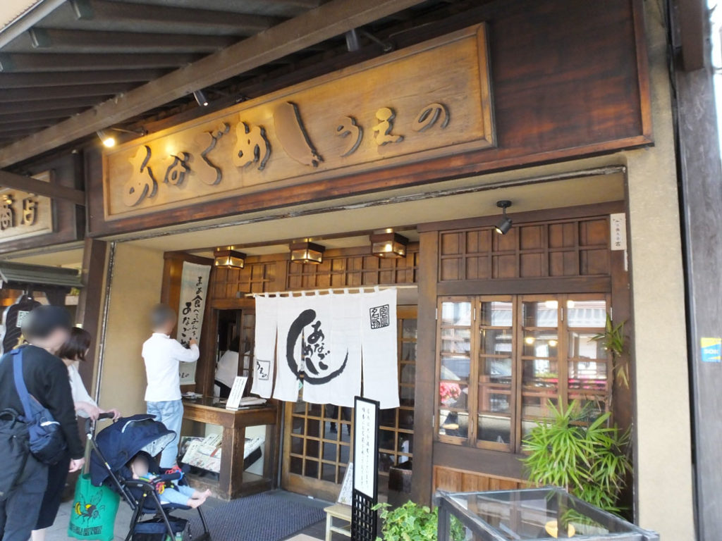 Anagomeshi Ueno