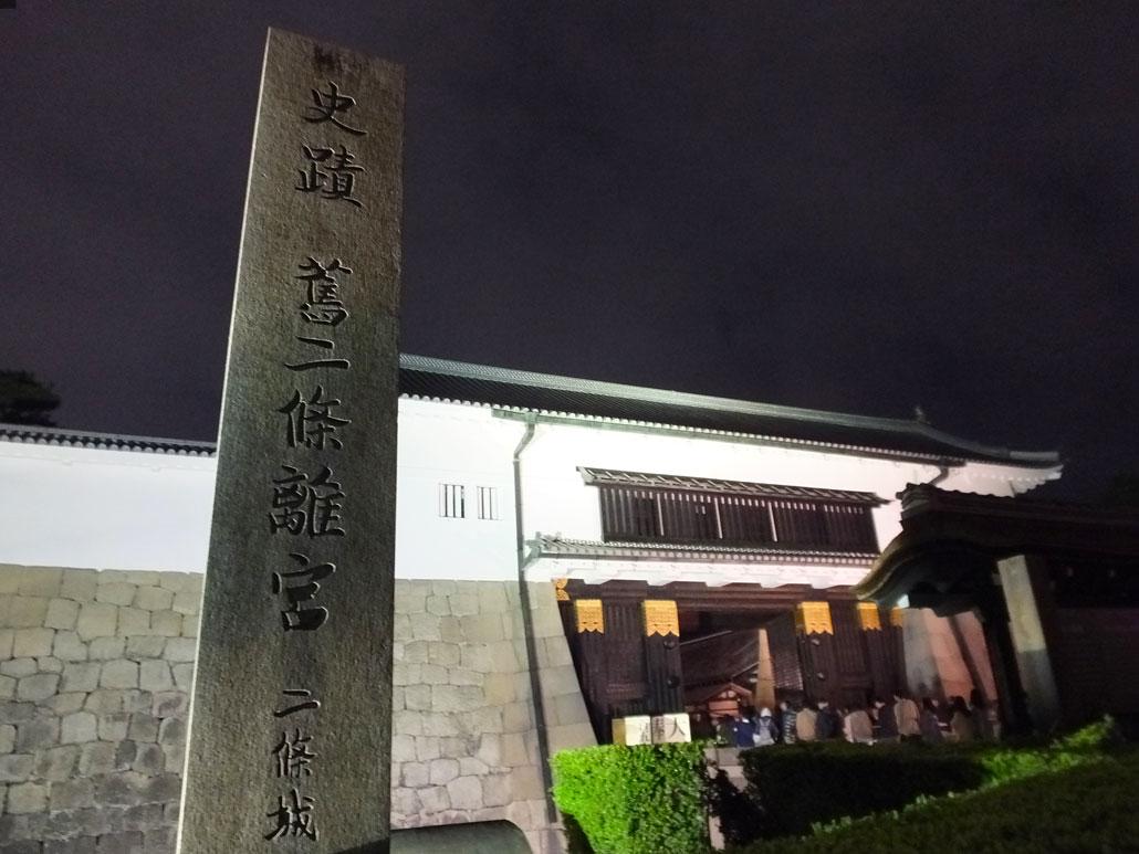 the entrance of Nijo Castle
