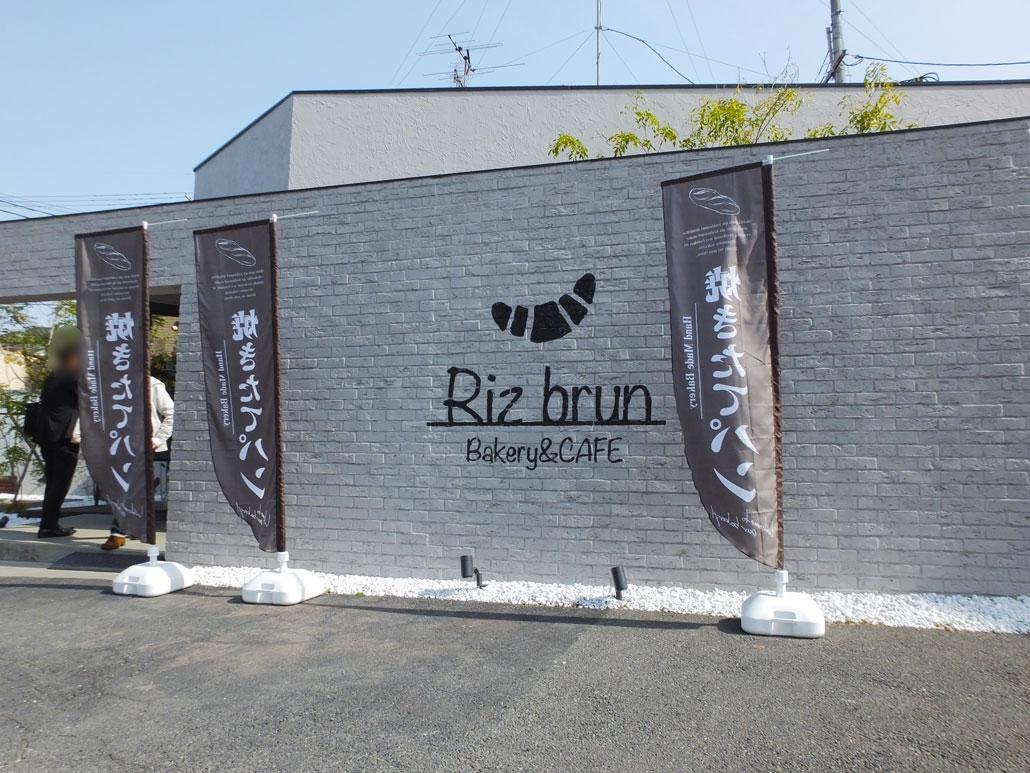 Riz brun Bakery & CAFE