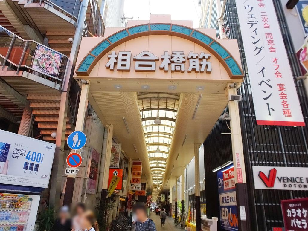Aiau-Bashi Arcade