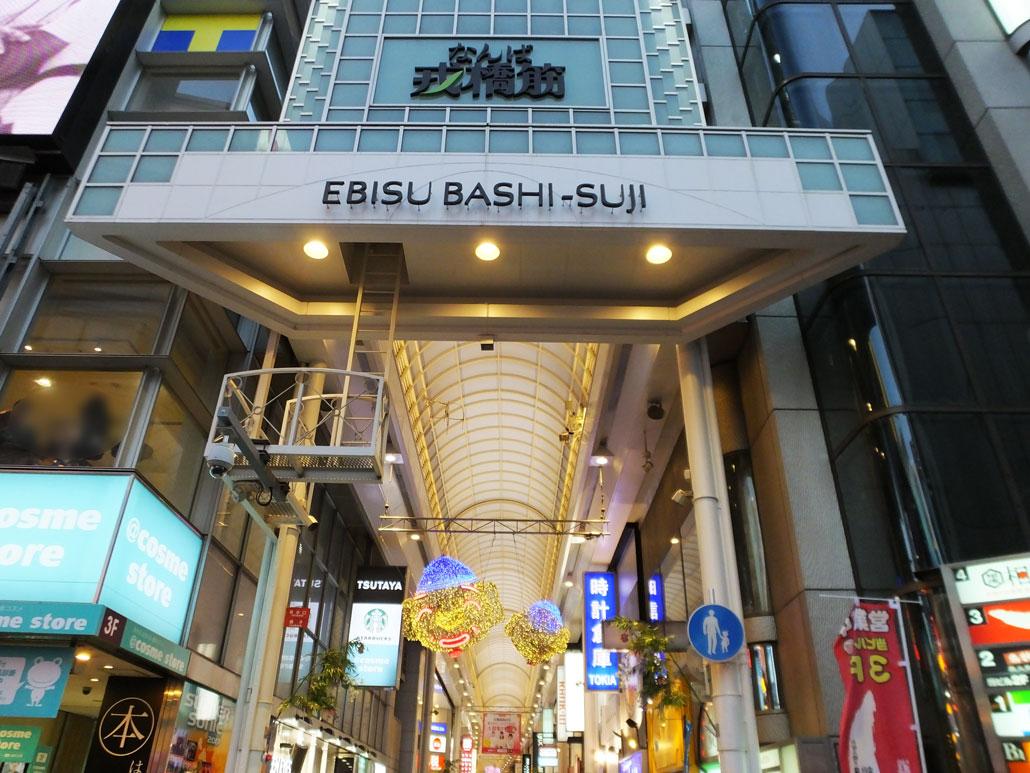 Ebisubashi-suji Shopping Street