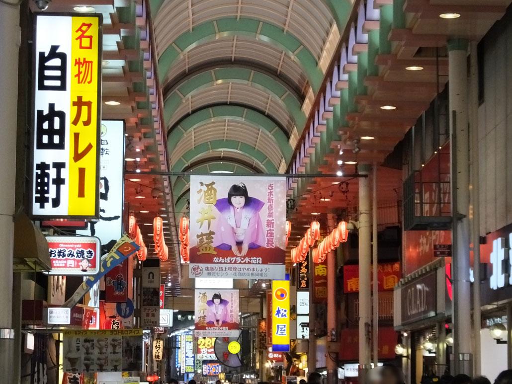 Namba Center-gai Shopping District
